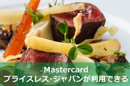Mastercardプライスレス・ジャパンが利用できる