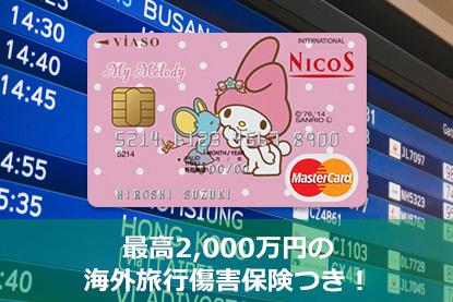 最高2,000万円の海外旅行傷害保険つき!