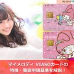 マイメロディ VIASOカードの特徴・審査申請基準を解説!