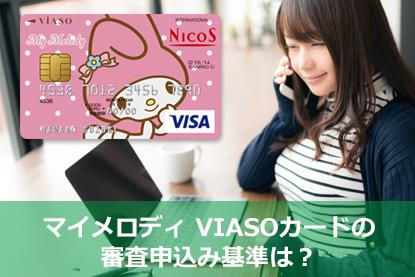 マイメロディ VIASOカードの審査申込み基準は?