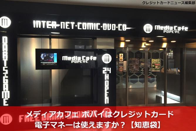 メディアカフェ ポパイはクレジットカード・電子マネーは使えますか?【知恵袋】