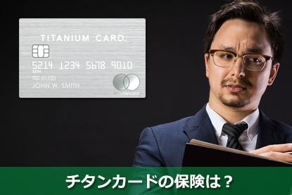チタンカードの保険は?
