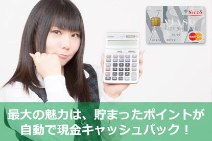 最大の魅力は、貯まったポイントが自動で現金キャッシュバック!