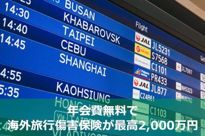 年会費無料で海外旅行傷害保険が最高2,000万円