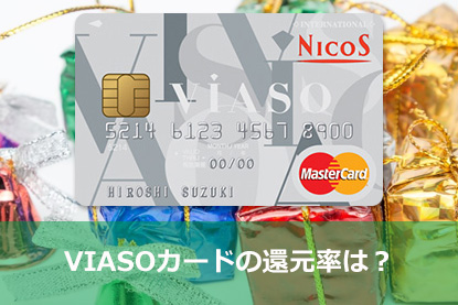 VIASOカードの還元率は?