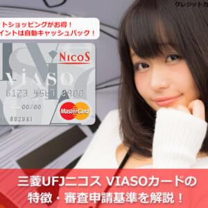 三菱UFJニコスのVIASOカードの特徴と審査申請基準を解説!