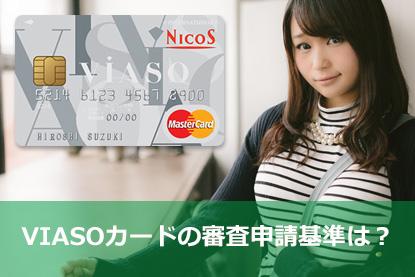 VIASOカードの審査申請基準は?