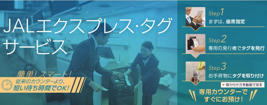 JALエクスプレス・タグサービスで空港の移動が楽に!