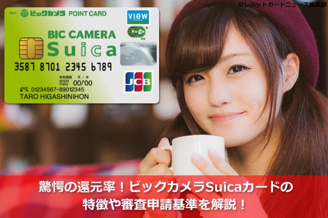 驚愕の還元率!ビックカメラSuicaカードの特徴や審査申請基準を解説!