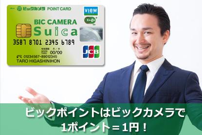ビックポイントはビックカメラで1ポイント=1円!