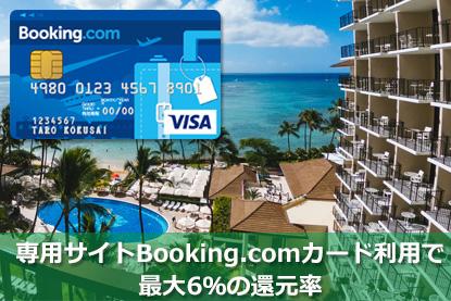 Booking.comでBooking.comカード利用で最大6%の還元率