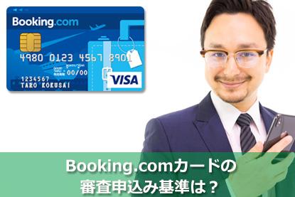 Booking.comカードの審査申込み基準は?