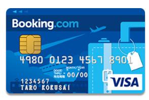 旅行好きの方におすすめ!Booking.comカード