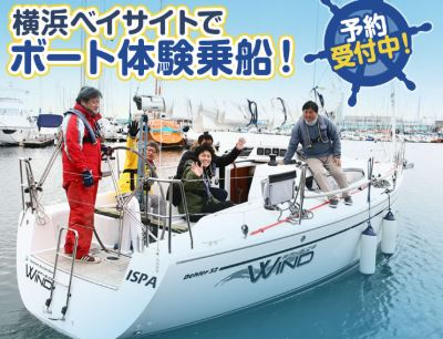 ヨコハマの海でボートやヨットを体験しよう!