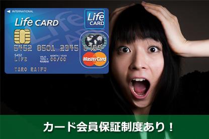 カード会員保証制度あり!