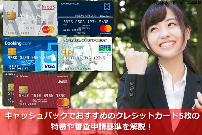 キャッシュバックでおすすめのクレジットカード5枚の特徴や審査申請基準を解説!