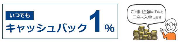 キャッシュバックモールでいつでも1%キャッシュバック!