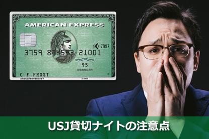 USJ貸切ナイトの注意点