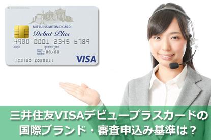 三井住友VISAデビュープラスカードの国際ブランド・審査申込み基準は?