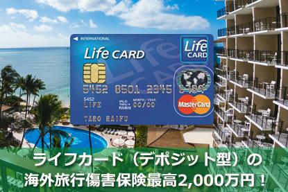 ライフカード(デポジット型)の海外旅行傷害保険最高2,000万円