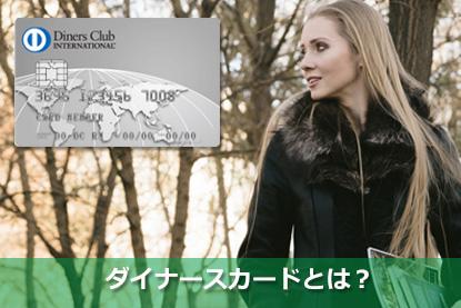 「ジャパンインターナショナルボートショー2019」への参加特典があるダイナースカードとは