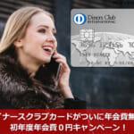 ダイナースクラブカードがついに年会費無料!初年度年会費0円キャンペーン!