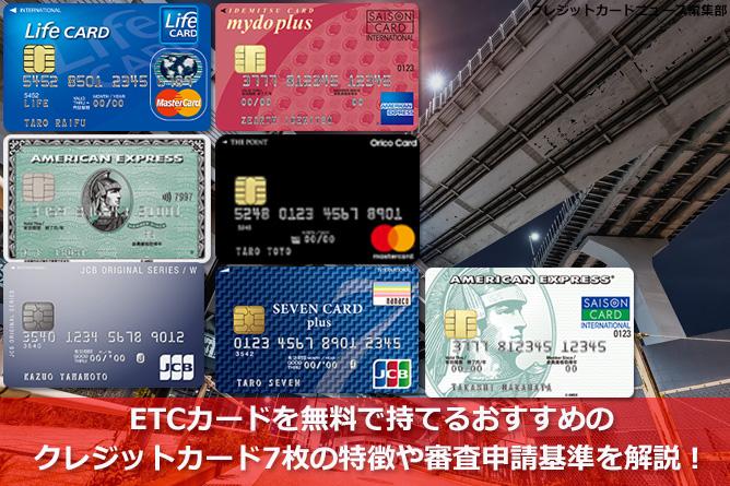 ETCカードを無料で持てるおすすめのクレジットカード7枚の特徴や審査申請基準を解説!