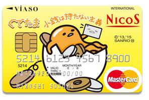 ぐでたまのカードデザインはこちら!