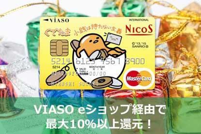 VIASO eショップ経由で最大10%以上還元!