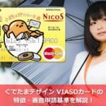 ぐでたまデザイン VIASOカードの特徴・審査申請基準を解説!