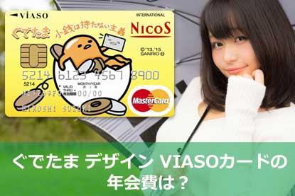 ぐでたま デザインVIASOカードの年会費は?