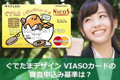 ぐでたまデザイン VIASOカードの審査申込み基準は?