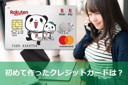 初めて作ったクレジットカードは?
