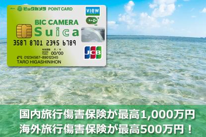 国内旅行傷害保険が最高1,000万円、海外旅行傷害保険が最高500万円!