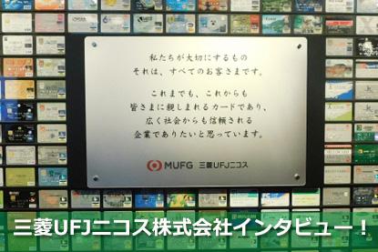 三菱UFJニコス株式会社インタビュー!