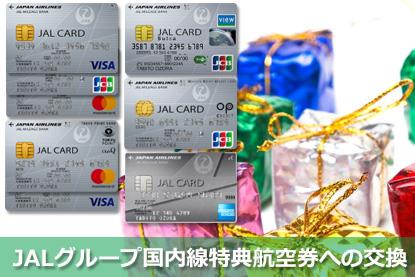 JALグループ国内線特典航空券への交換