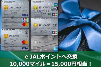 e JALポイントへ交換 10,000マイル=15,000円相当!