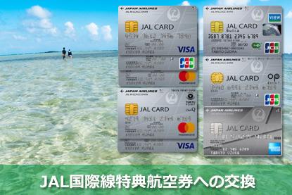 JAL国際線特典航空券への交換