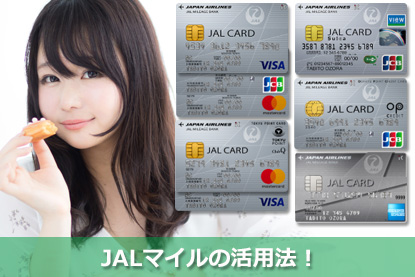 JALマイルの活用法!