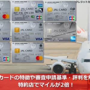 JALカードの特徴や審査申請基準・評判を解説!特約店でマイルが2倍!