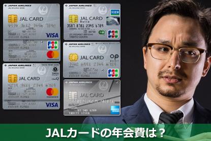 JALカードの年会費は?