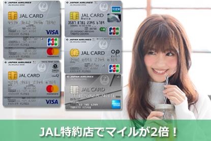 JAL特約店でマイルが2倍!