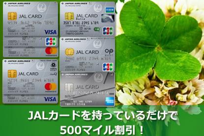 JALカードを持っているだけで500マイル割引!
