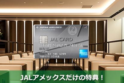 JALアメリカン・エキスプレス・カードだけの特典!