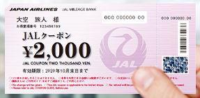 JALクーポンへ交換 10,000マイル=12,000円相当!