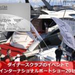 ダイナースクラブのイベントで「ジャパンインターナショナルボートショー2019」へ優待!