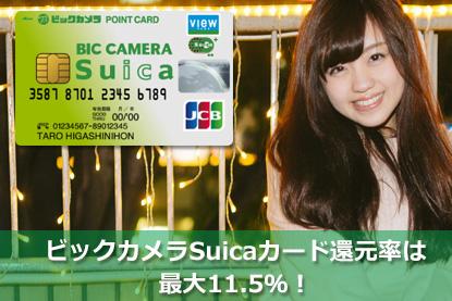 ビックカメラSuicaカード還元率は最大11.5%!