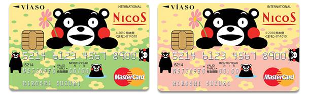くまモンのカードデザインはこちら!