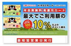 VIASOカード(くまモンデザイン)公式サイト