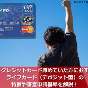 朗報!クレジットカード諦めていた方におすすめ!ライフカード(デポジット型)の特徴や審査申請基準を解説!